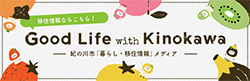 Good lefe with Kinokawa 紀の川市「暮らし・移住情報」メディア