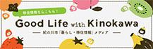 Good Life wiht Kinokawa